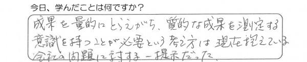 思考・利益他-006