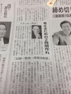 日経新聞に2014年6月