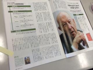 日経アソシエ20140612①