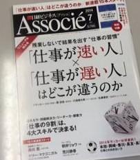 日経アソシエ20140612②