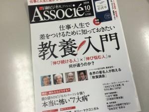 日経アソシエ①