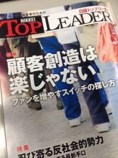 日経トップリーダー2014年6月