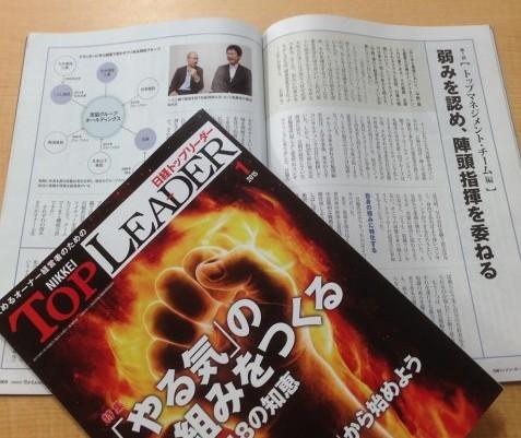 日経トップリーダー1月