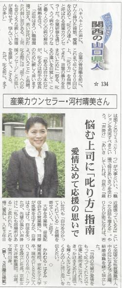 2013山口新聞河村晴美さん記事