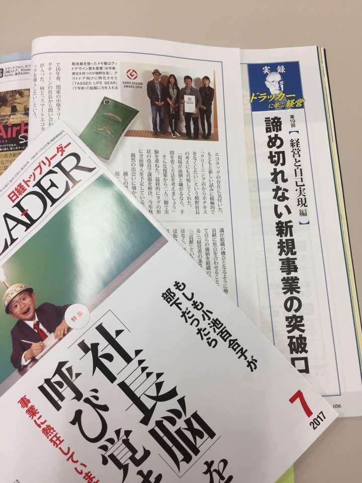 日経トップリーダー2017年7月号