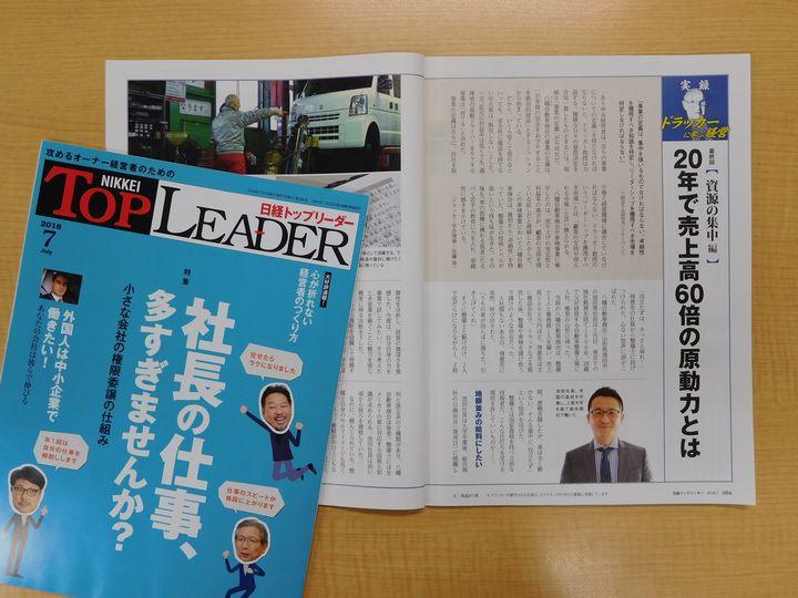 日経トップリーダー2018年7月号掲載記事