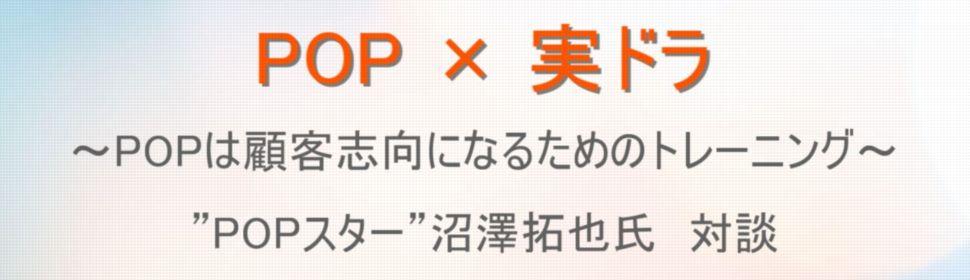 POP×実ドラ~POPは顧客志向になるためのトレーニング~